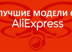 ТОП-10 квадрокоптеров с Алиэкспресс по цене и качеству в 2019 году