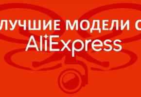 ТОП-10 квадрокоптеров с Алиэкспресс по цене и качеству